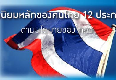 ค่านิยมหลักของคนไทย 12 ประการ ตามนโยบายของ คสช.