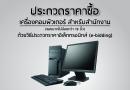 ประกวดราคาซื้อเครื่องคอมพิวเตอร์ ด้วยวิธีประกวดราคาอิเล็กทรอนิกส์ (e-bidding)